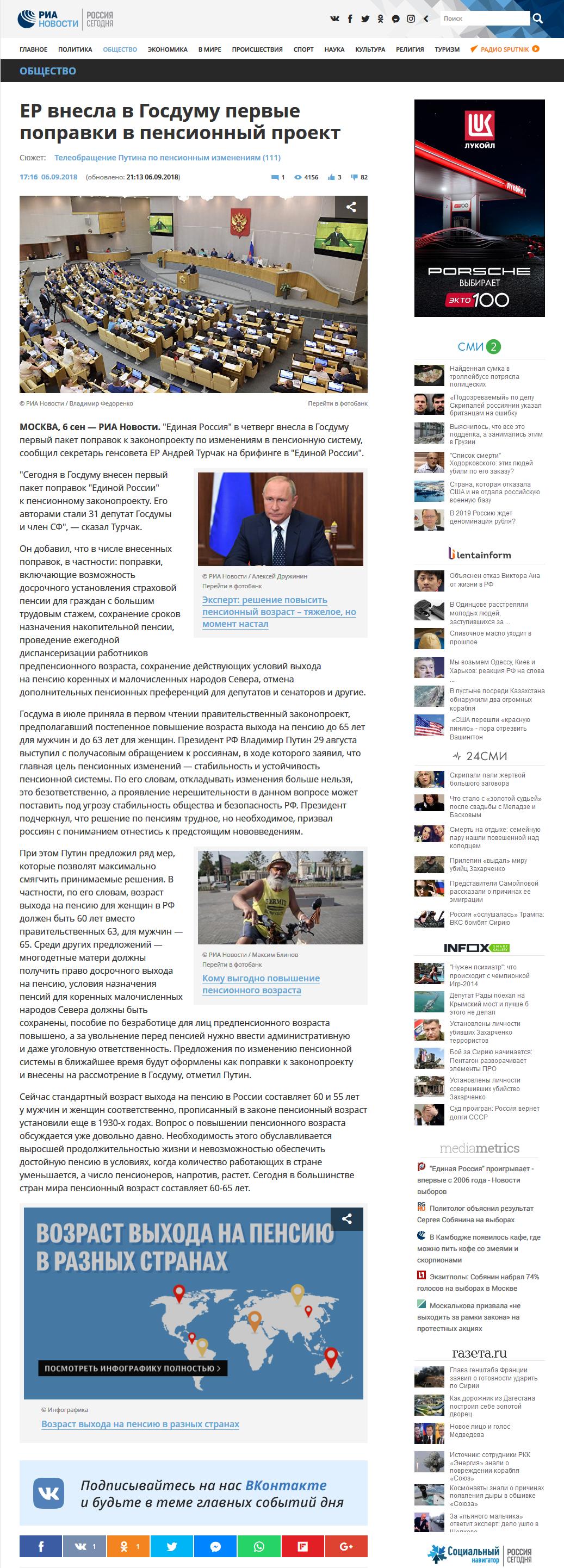 20180906_21-13-ЕР внесла в Госдуму первые поправки в пенсионный проект~scr1riaX1