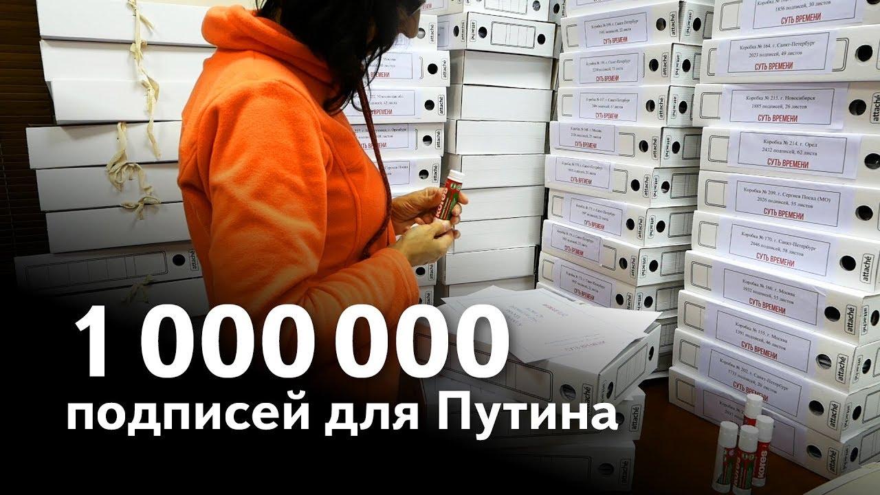 20180924-Кургинян- собран 1000000 подписей против пенсионной реформы. Услышит ли Путин