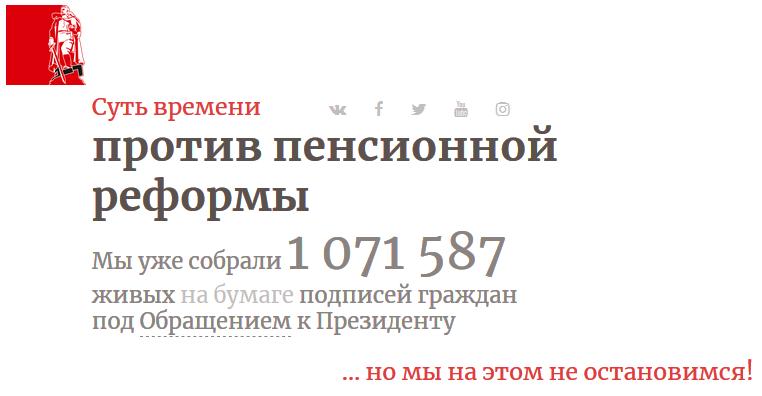 20180924_15-00-Суть времени против пенсионной реформы