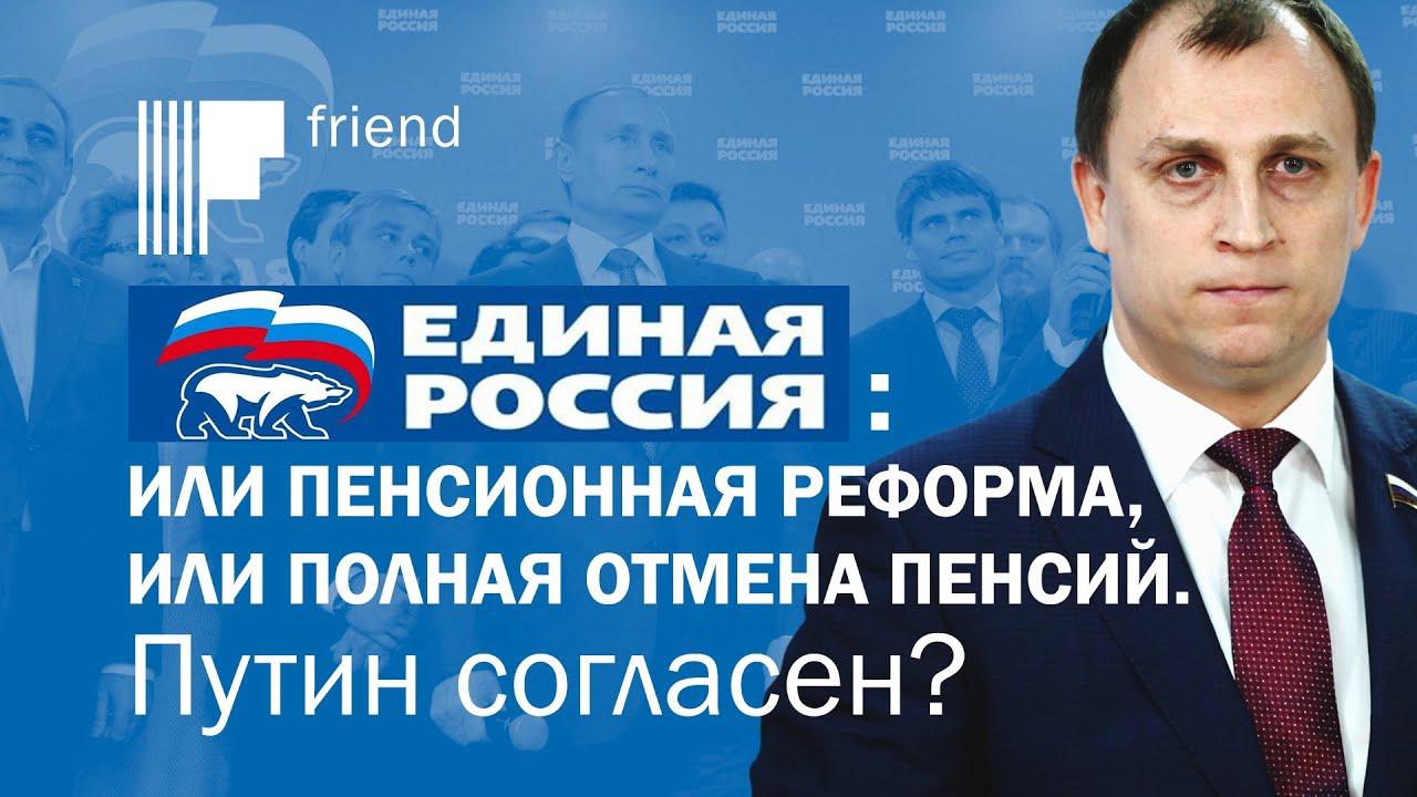 20180926-«Единая Россия»- или пенсионная реформа, или полная отмена пенсий. Путин согласен
