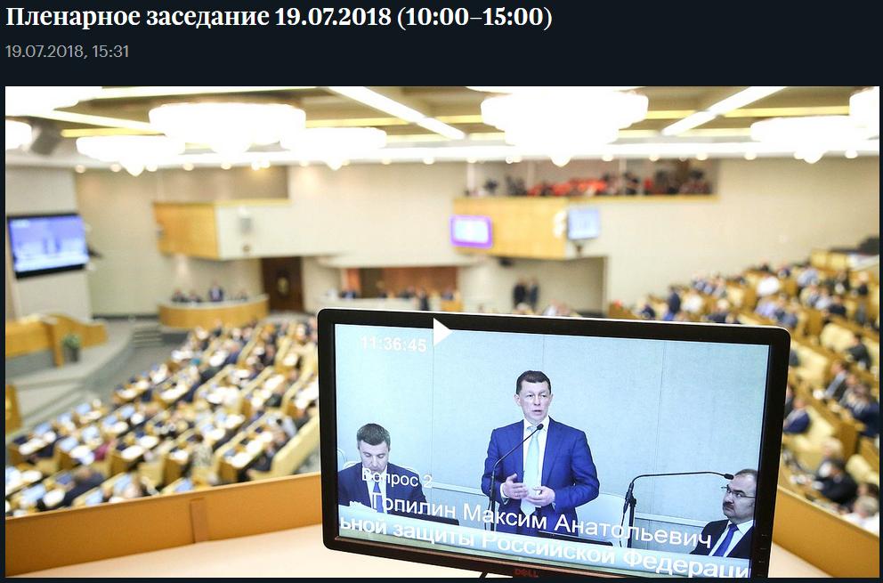 Пленарное заседание 19.07.2018 (10-00–15-00)