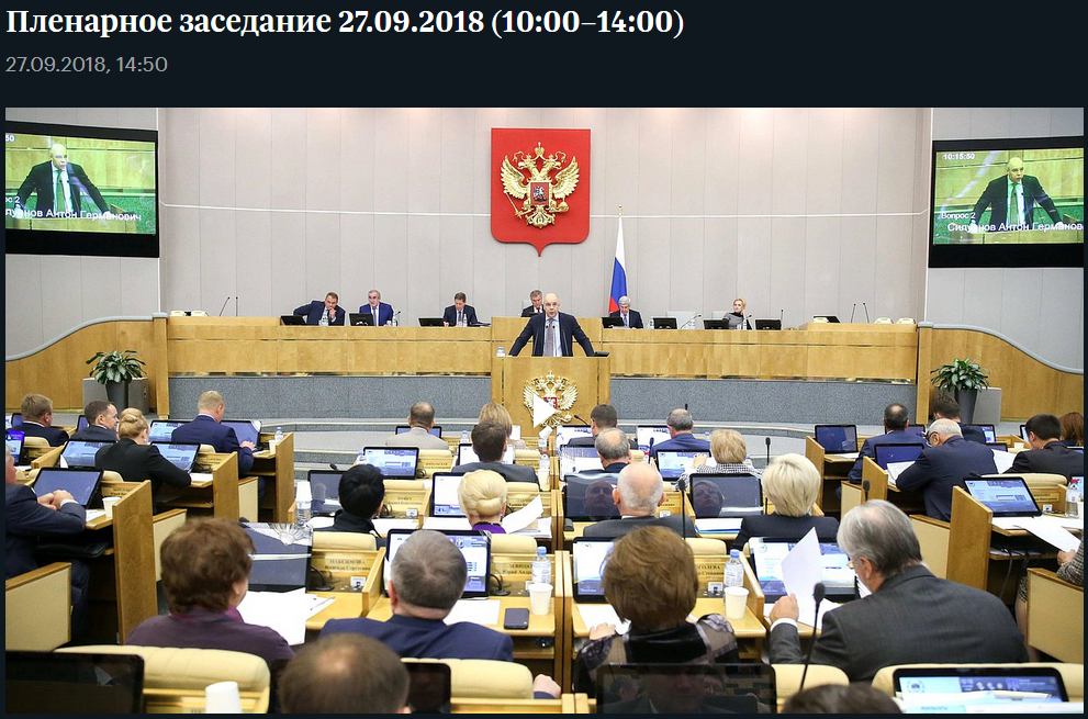 Госдума- Пленарное заседание 27.09.2018 (10-00–14-00)