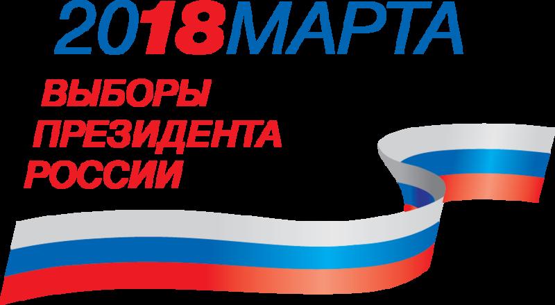 Логотип выборов Президента России 2018 года