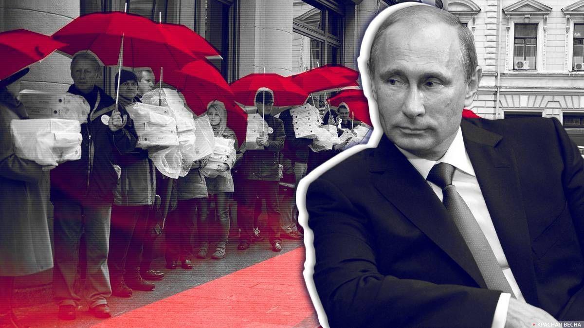20181005_13-08-Миллион подписей — это требование обещанного Путиным «активного права»
