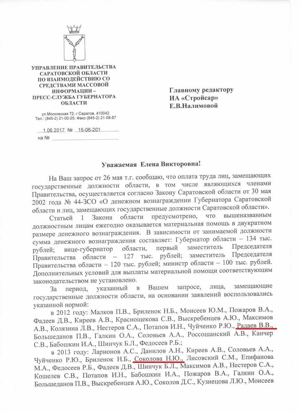 20181013_08-43-«Министр с макарошками» получала материальную помощь от губернатора-pic3