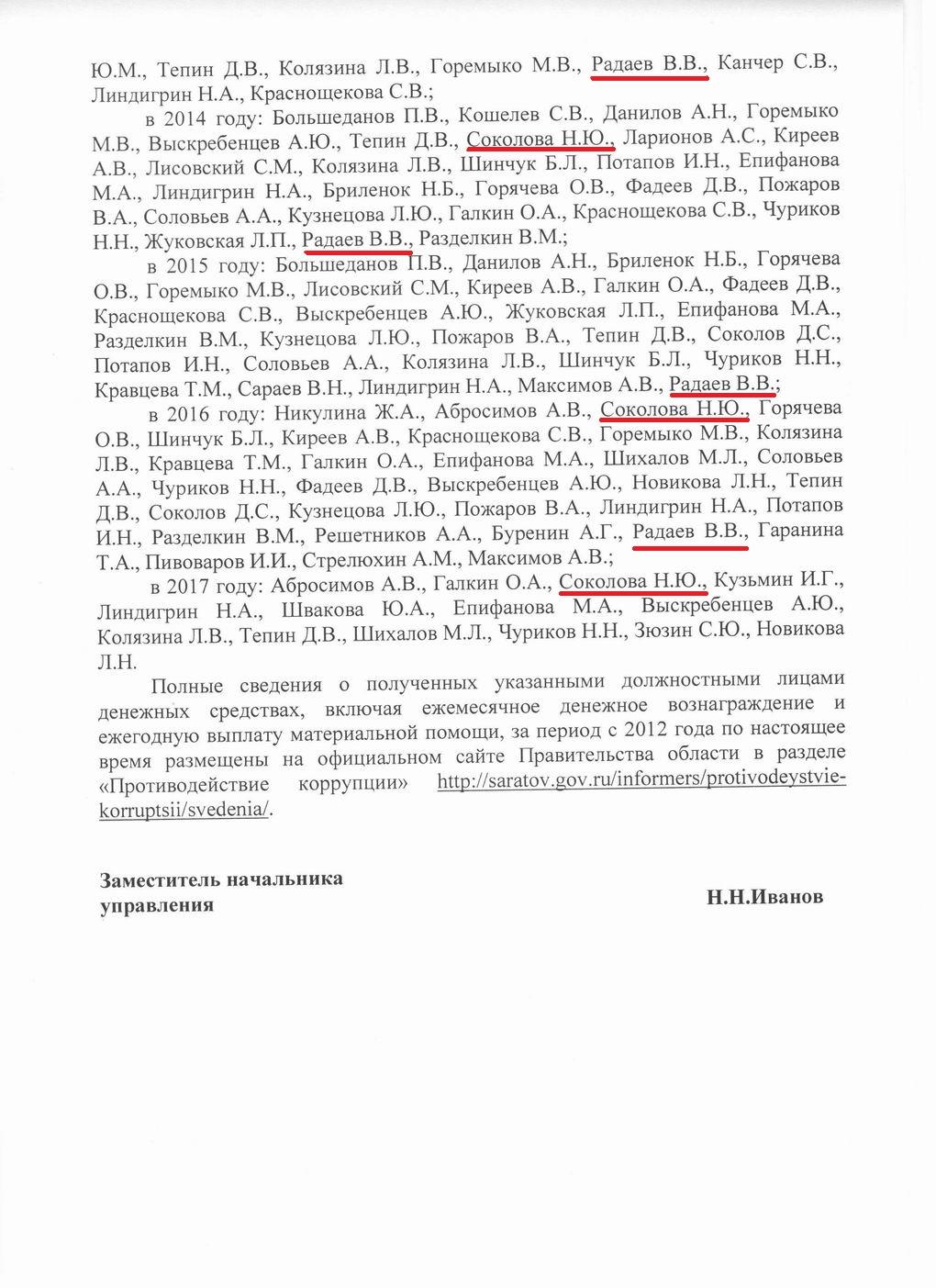 20181013_08-43-«Министр с макарошками» получала материальную помощь от губернатора-pic4