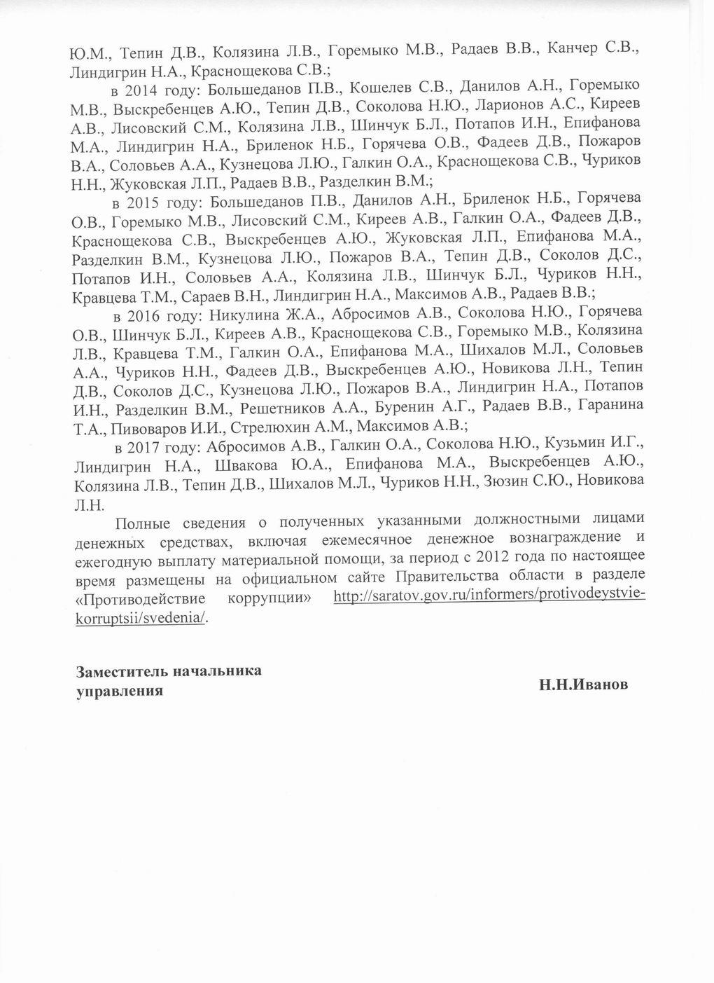 20170602_10-06-Валерий Радаев ежегодно получает матпомощь за счет бюджета-pic3