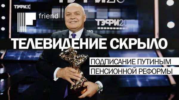 20180904-Телевидение скрыло подписание Путиным пенсионной реформы