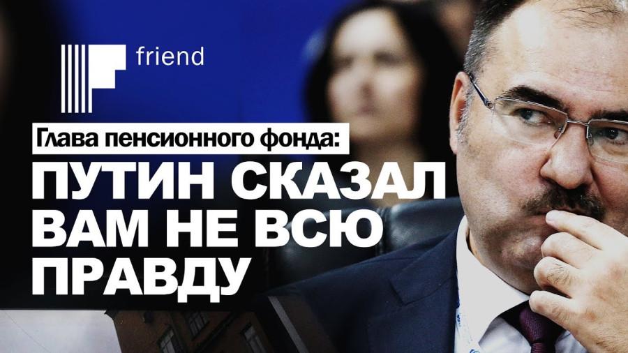 20181011-Глава пенсионного фонда- Путин сказал вам не всю правду