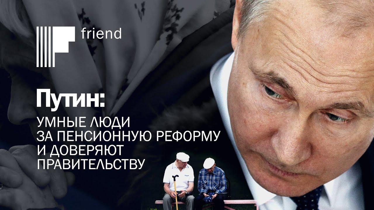 20181019-Путин умные люди за пенсионную реформу и доверяют правительству