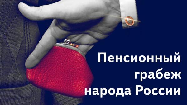 20181020-Народ России - власти- воровать надо меньше! Когда вы уже нажретесь-то