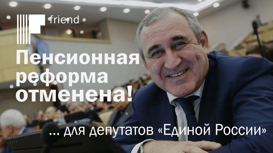 20181024-Пенсионная реформа отменена!- для депутатов «Единой России»
