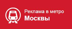 V-logo-metro-msk.ru