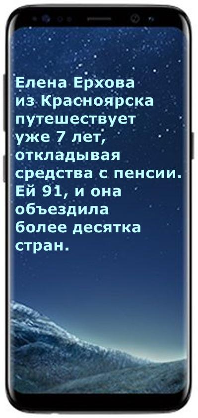 Смартфон-Елена Ерхова-v4bold