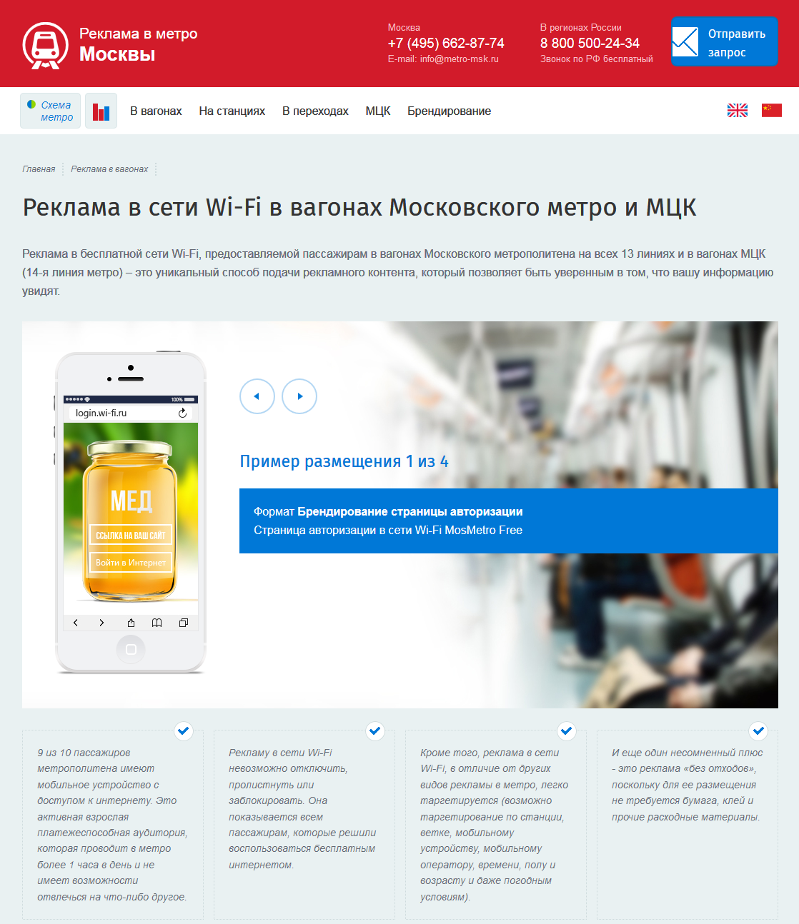 Реклама в сети Wi-Fi в вагонах Москов_ - http___www.metro-msk.ru_reklama-v-~x1