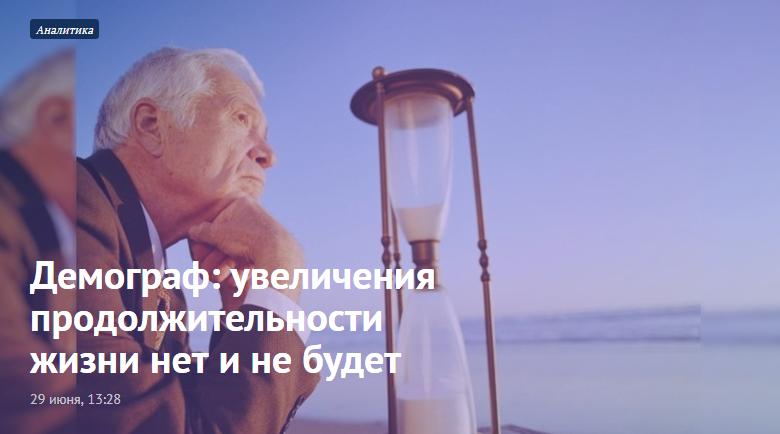 20180629_13-28-Демограф- увеличения продолжительности жизни нет и не будет-pic1