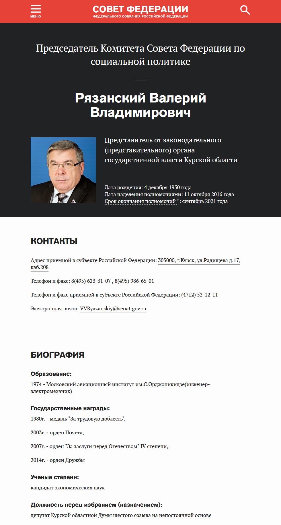 Структура I Совет Федерации Ф_ - http___council.gov.ru_structure_persons_254_