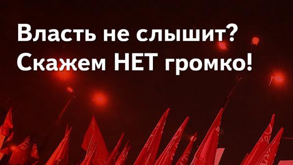 20181101-Пенсионная реформа должна быть отменена- народ России - против! Митинг протеста 5 ноября