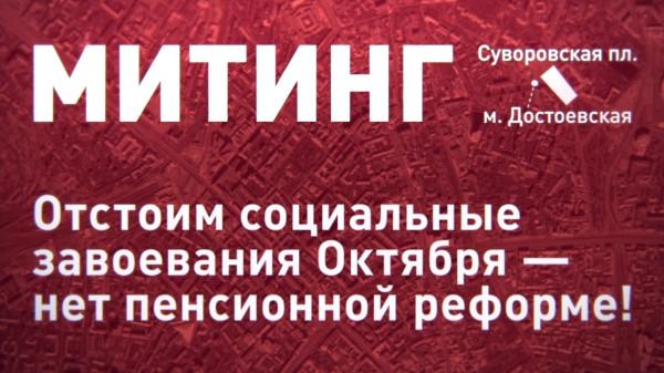Пенсионная реформа должна быть отменена- народ России - против! Митинг протеста 5 ноября - YouTube[(001580)2018-11-03-11-41-28]