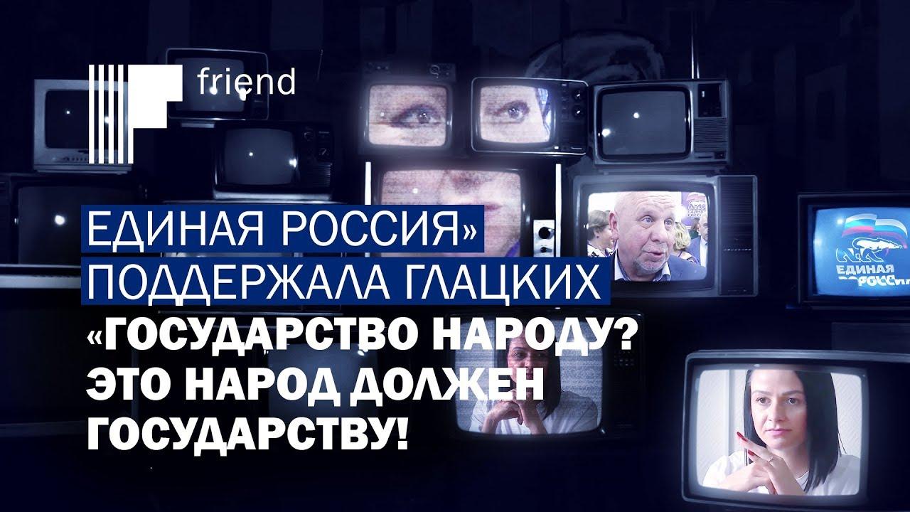 20181112-«Единая Россия» поддержала Глацких «Государство народу Это народ должен государству!»