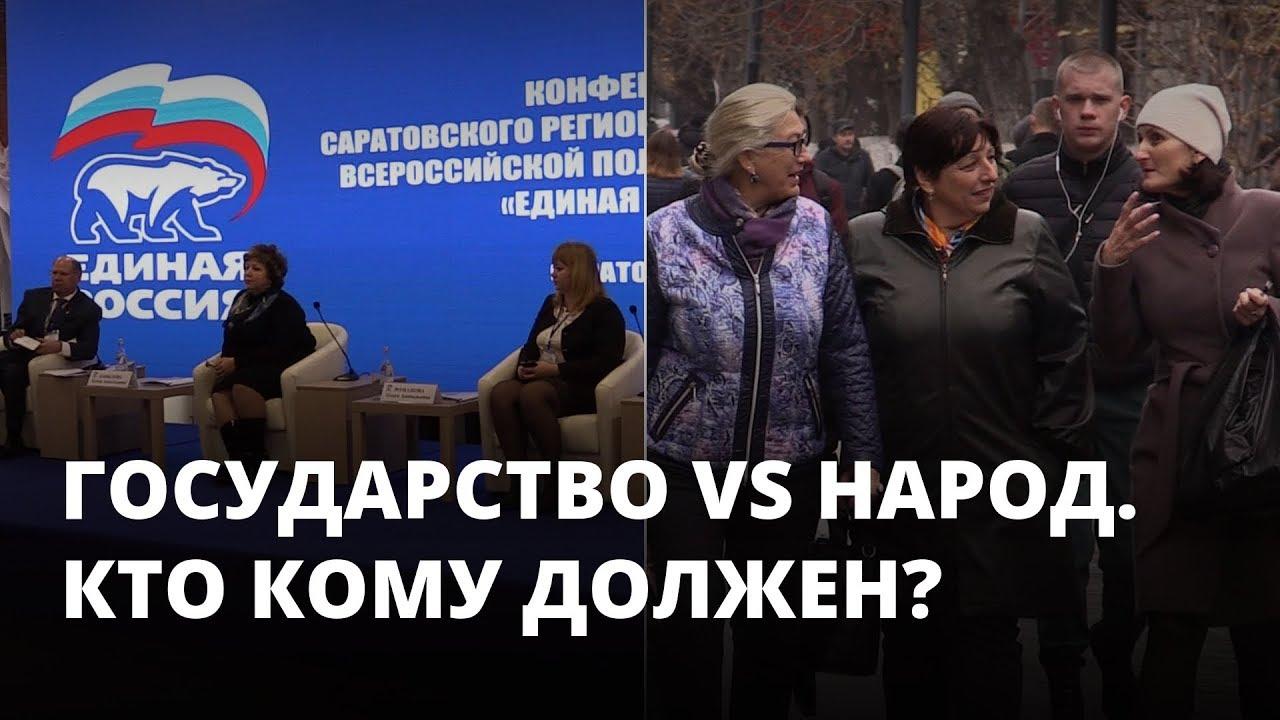 20181110-«Государство ничего не должно». Единороссы поддержали Глацких