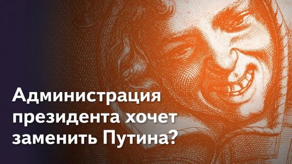 20181113-Кургинян- Администрация президента хочет заменить Путина Смысл игры 130