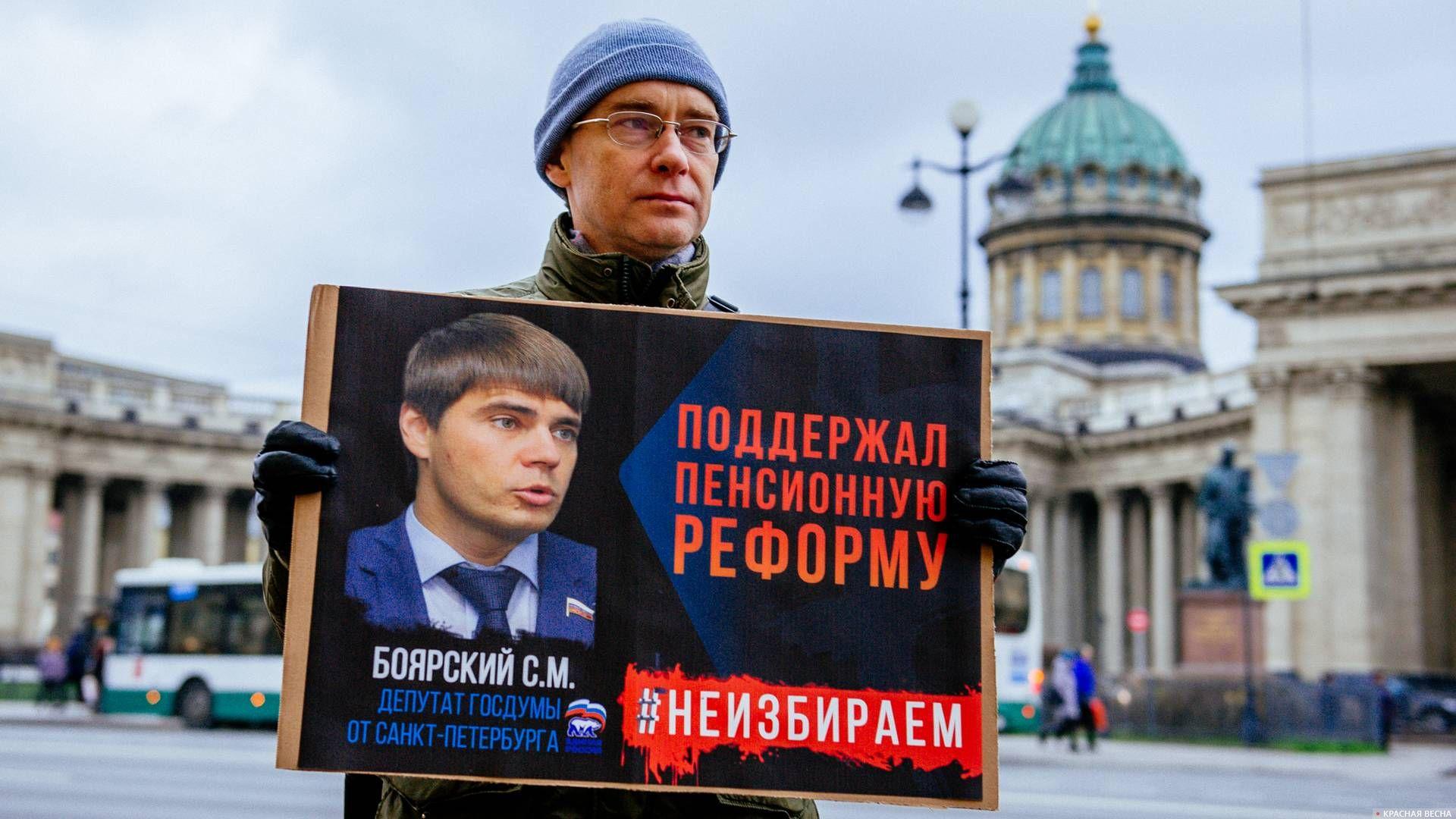 20181117_14-30-Петербуржцам показали депутатов, сказавших «да» пенсионной реформе (ФОТО)-pic1