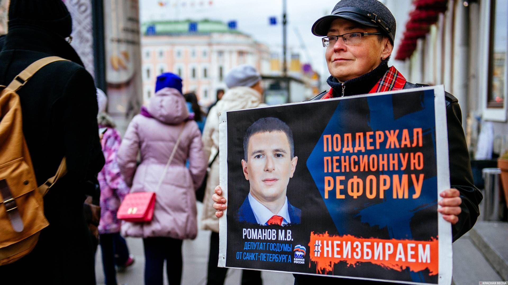 20181117_14-30-Петербуржцам показали депутатов, сказавших «да» пенсионной реформе (ФОТО)-pic3