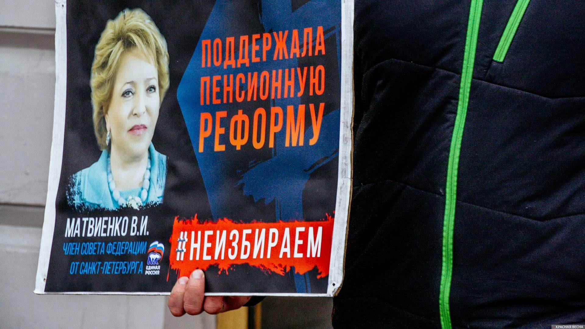 20181117_14-30-Петербуржцам показали депутатов, сказавших «да» пенсионной реформе (ФОТО)-pic7