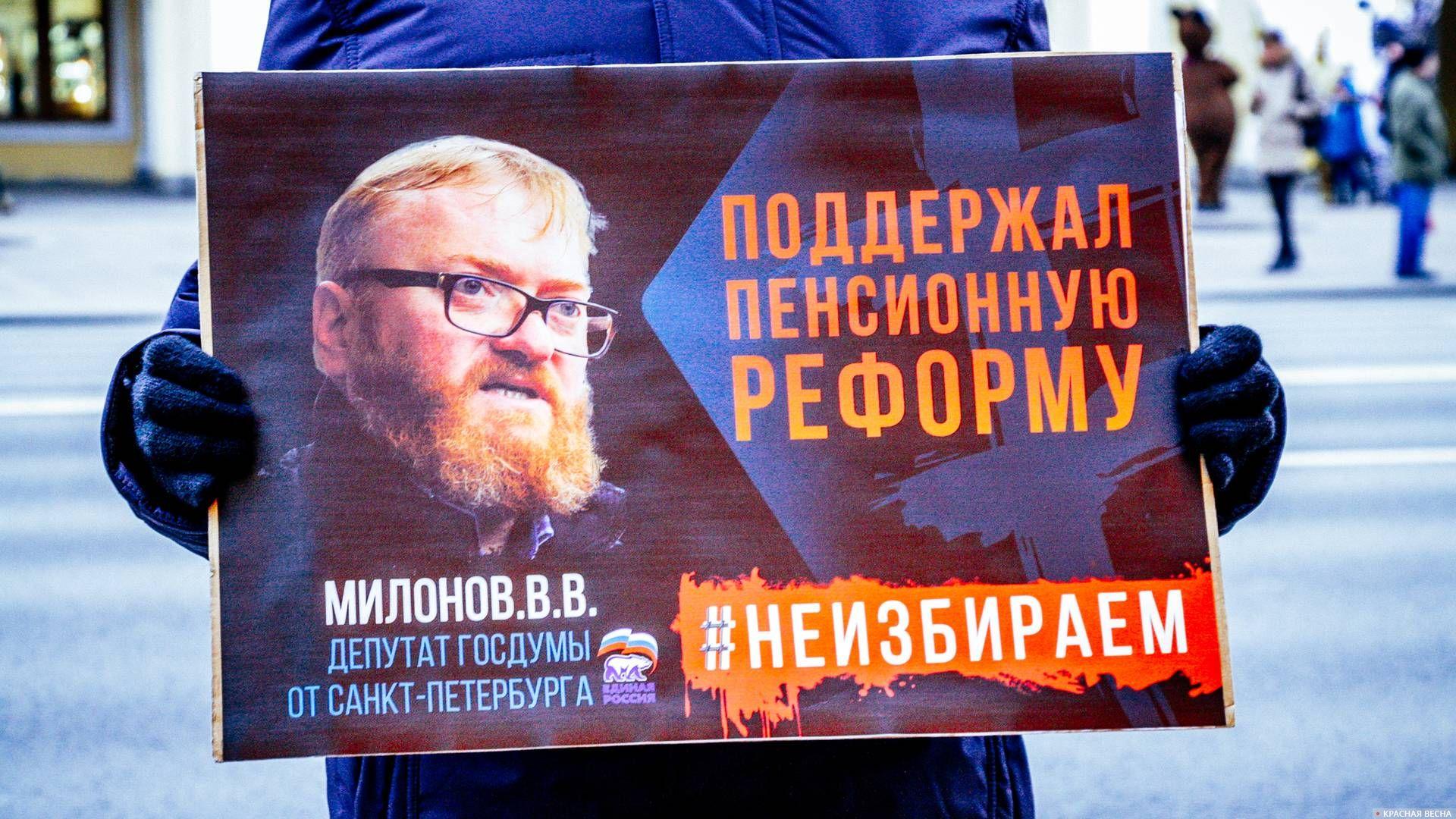 20181117_14-30-Петербуржцам показали депутатов, сказавших «да» пенсионной реформе (ФОТО)-pic10
