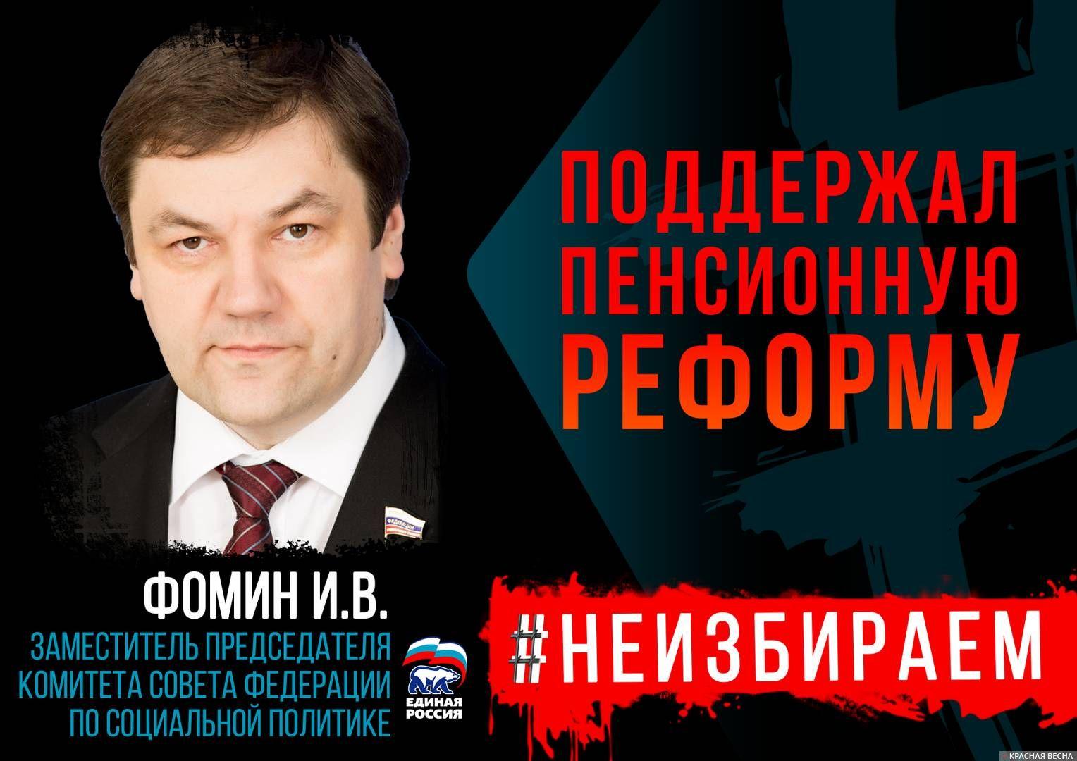 20181117_14-30-Петербуржцам показали депутатов, сказавших «да» пенсионной реформе (ФОТО)-pic11