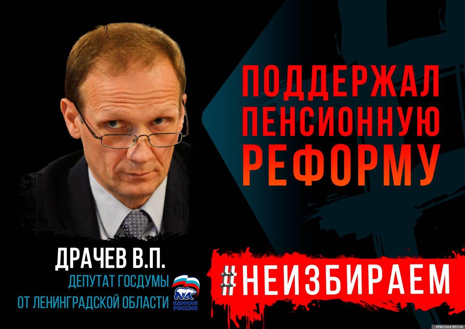 20181117_14-30-Петербуржцам показали депутатов, сказавших «да» пенсионной реформе (ФОТО)-pic12