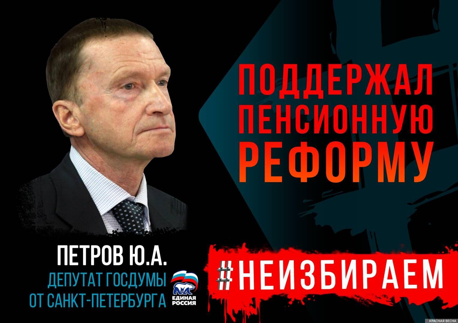 20181117_14-30-Петербуржцам показали депутатов, сказавших «да» пенсионной реформе (ФОТО)-pic13