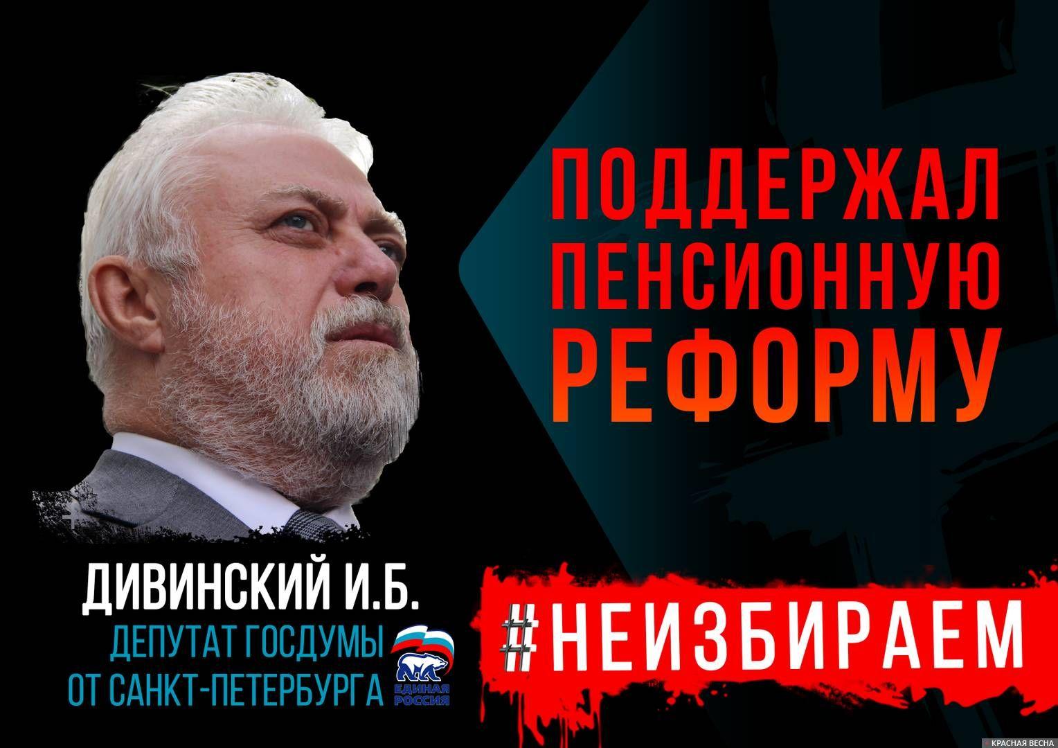 20181117_14-30-Петербуржцам показали депутатов, сказавших «да» пенсионной реформе (ФОТО)-pic14