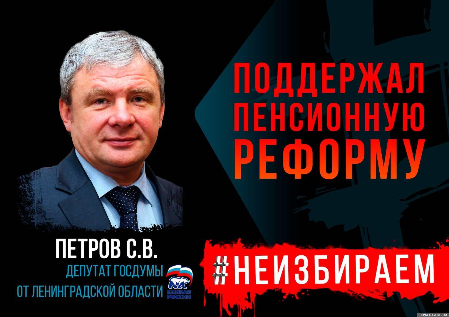 20181117_14-30-Петербуржцам показали депутатов, сказавших «да» пенсионной реформе (ФОТО)-pic15