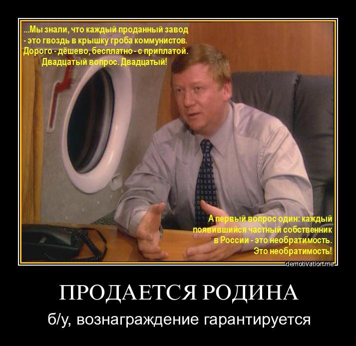 00-Продается_Родина