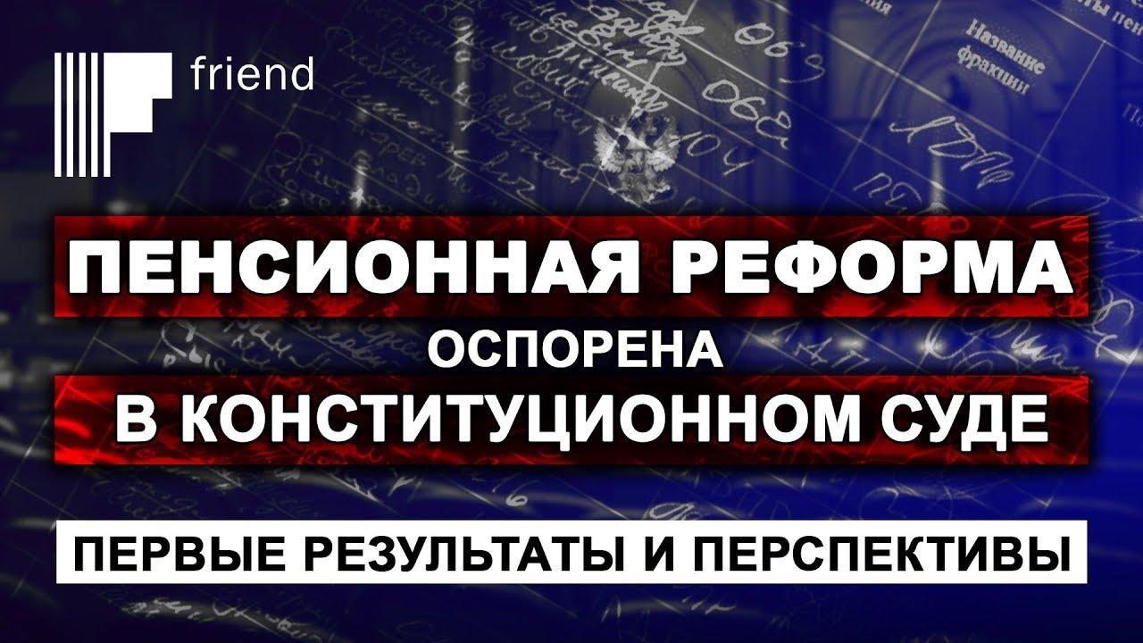 20181211-Пенсионная реформа оспорена в Конституционном суде. Первые результаты и перспективы