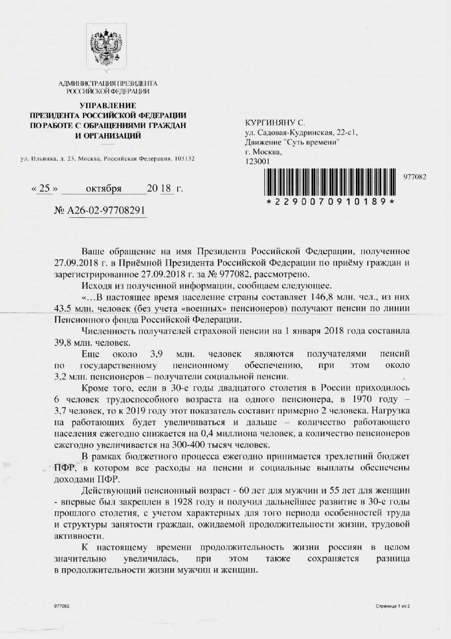20181025-Администрация Президента - Ответ Александра Алексеевича-pic3