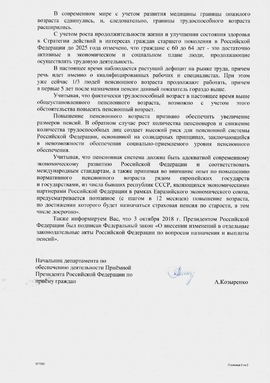 20181025-Администрация Президента - Ответ Александра Алексеевича-pic4