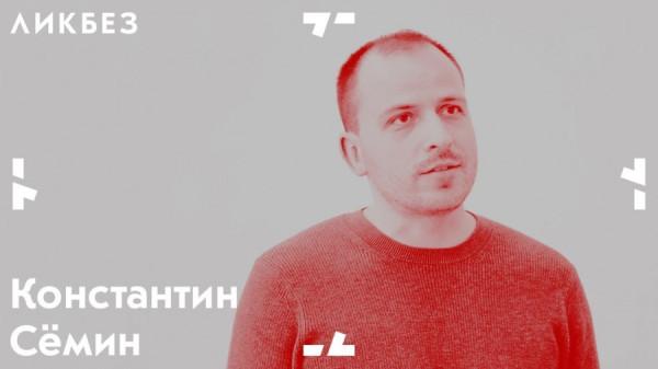 20190102_14-00-Константин Семин. Обездвижить «левых». Или куда же зовет молодежь Семин