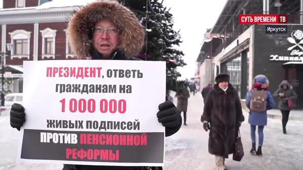 20190111-Пенсионная реформа должна быть отменена! — уличные протесты в десятках городов России-pic2