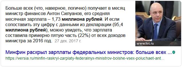 20171227-Минфин раскрыл зарплаты федеральных министров- больше всех получает Антон Силуанов