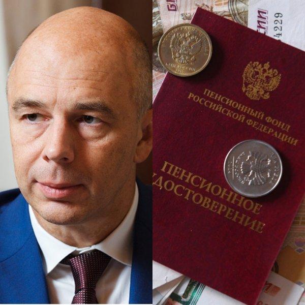 20190115-А чего ты ожидал, валенок- Силуанов назвал реакцию на пенсионную реформу неожиданной