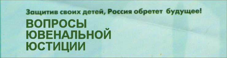logo3-juvenjust_org