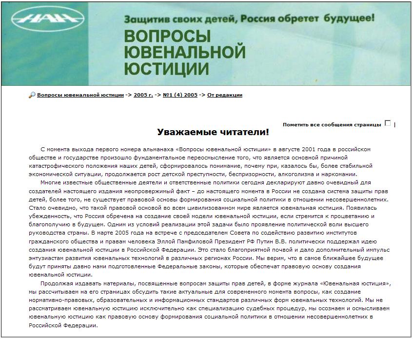 Вопросы ювенальной юстиции - 2005  №1 (4) 2005 От редакции.png