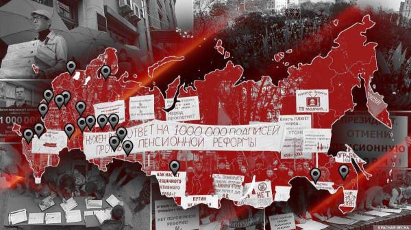 20190203_08-19-День людоеда- волна антипенсионных протестов катится по России. Онлайн