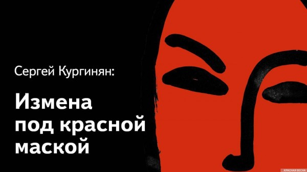 20190216_16-02-Измена под красной маской-pic1