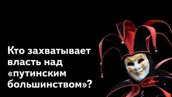 20190225-Путин и народ России - связь разорвана! Кто организует социальный взрыв- Кургинян- 2-я серия фильма