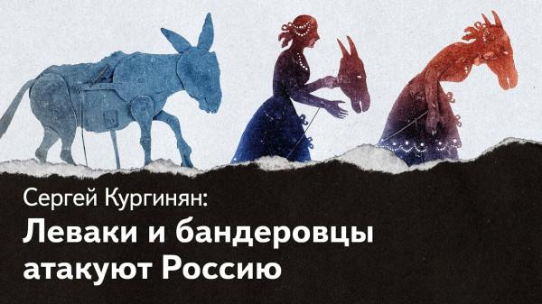 20190322-Леваки и бандеровцы атакуют Россию. Цель — не режим, не Путин, не капитализм, а — Россия- 4-я серия фильма