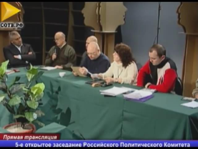 Заседание Российского политического комитета в студии СОТВ 01.02.2012-pic2